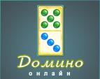 Играть в «Домино онлайн»