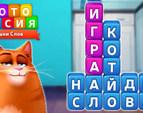 Играть в Котовасия: башни слов