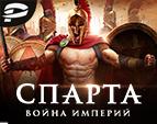 Играть в Спарта: Война Империй