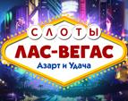 Играть в Слоты Лас-Вегас: Азарт и Удача