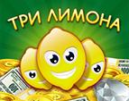 Играть в Три Лимона: Игровые автоматы
