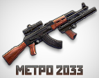 Играть в Метро 2033