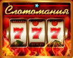 Играть в Слотомания - Игровые автоматы!