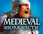 Играть в Medieval: Эпоха Чести