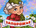 Играть в Запорожье