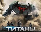 Играть в Титаны