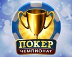 Играть в Покер: Чемпионат Онлайн