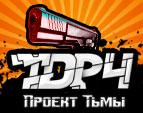 Играть в TDP4: Проект Тьмы