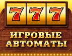Играть в Игровые автоматы Три семерки