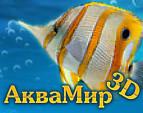 Играть в Аквамир - 3D аквариум